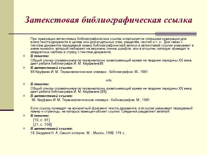 Затекстовая библиографическая ссылка n n При нумерации затекстовых библиографических ссылок используется сплошная нумерация для