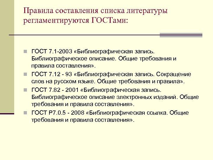 Правила составления списка литературы регламентируются ГОСТами: n ГОСТ 7. 1 -2003 «Библиографическая запись. Библиографическое