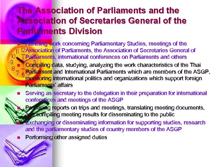 The Association of Parliaments and the Association of Secretaries General of the Parliaments Division