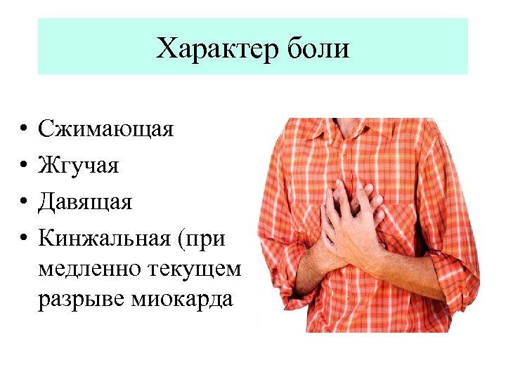 Характер боли • • Сжимающая Жгучая Давящая Кинжальная (при медленно текущем разрыве миокарда