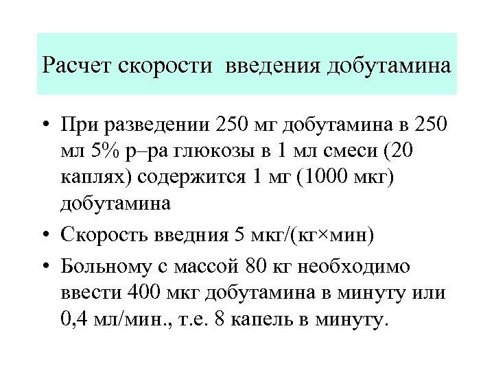 Расчет скорости введения добутамина • При разведении 250 мг добутамина в 250 мл 5%