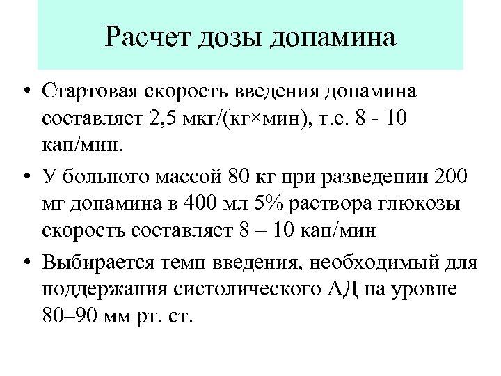 Расчет дозы допамина • Стартовая скорость введения допамина составляет 2, 5 мкг/(кг×мин), т. е.