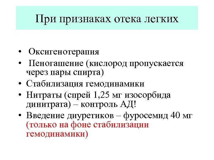При признаках отека легких • Оксигенотерапия • Пеногашение (кислород пропускается через пары спирта) •