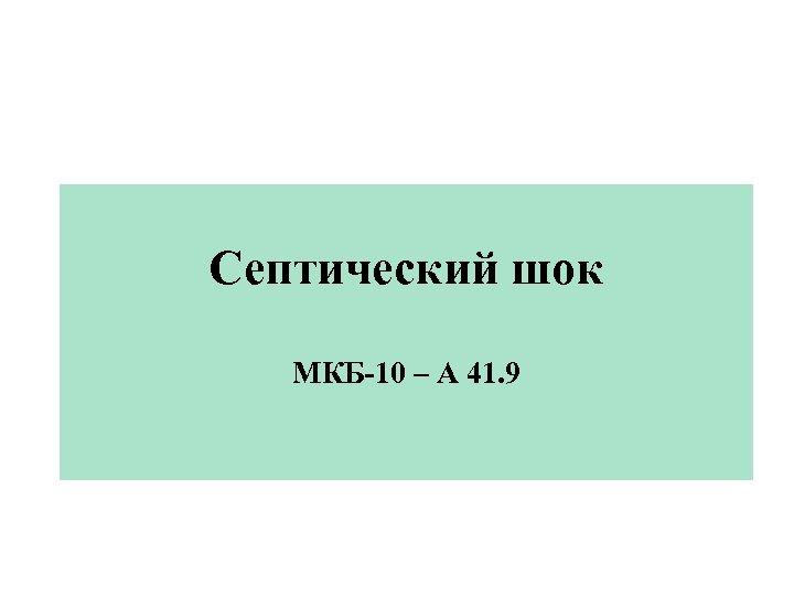 Септический шок МКБ-10 – А 41. 9