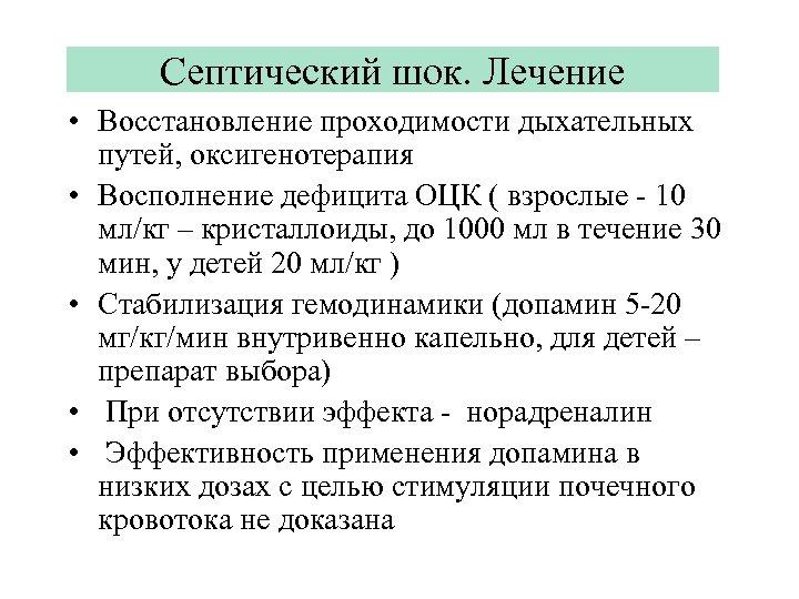 Септический шок. Лечение • Восстановление проходимости дыхательных путей, оксигенотерапия • Восполнение дефицита ОЦК (