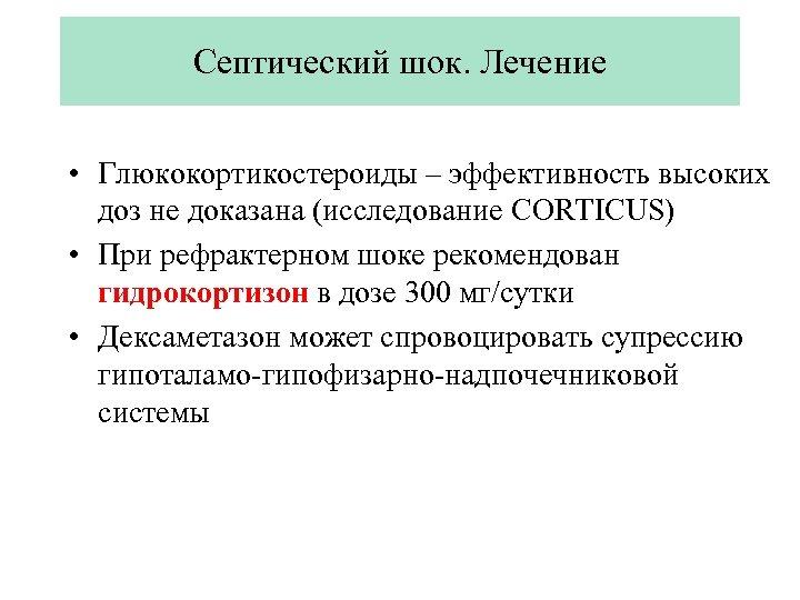 Септический шок. Лечение • Глюкокортикостероиды – эффективность высоких доз не доказана (исследование CORTICUS) •