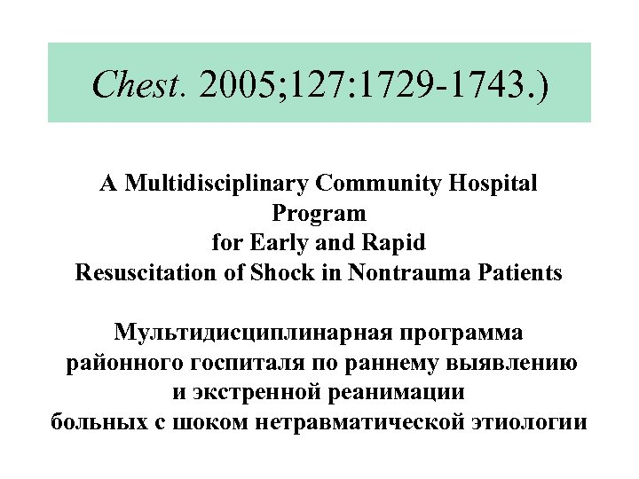 Chest. 2005; 127: 1729 -1743. ) A Multidisciplinary Community Hospital Program for Early and