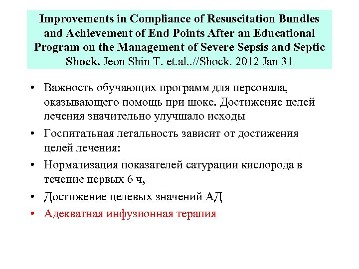 Improvements in Compliance of Resuscitation Bundles and Achievement of End Points After an Educational