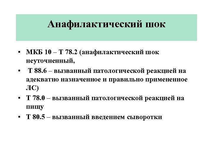Анафилактический шок • МКБ 10 – Т 78. 2 (анафилактический шок неуточненный, • Т