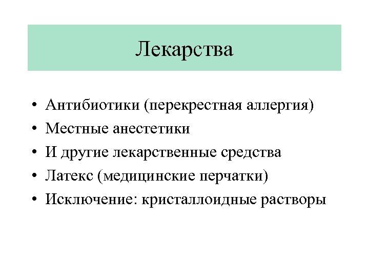 Лекарства • • • Антибиотики (перекрестная аллергия) Местные анестетики И другие лекарственные средства Латекс