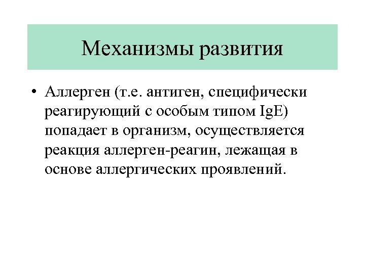 Механизмы развития • Аллерген (т. е. антиген, специфически реагирующий с особым типом Ig. E)