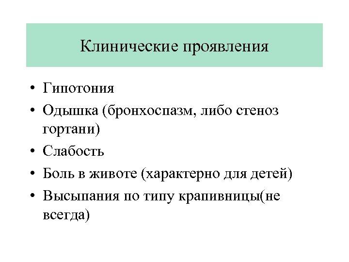 Клинические проявления • Гипотония • Одышка (бронхоспазм, либо стеноз гортани) • Слабость • Боль