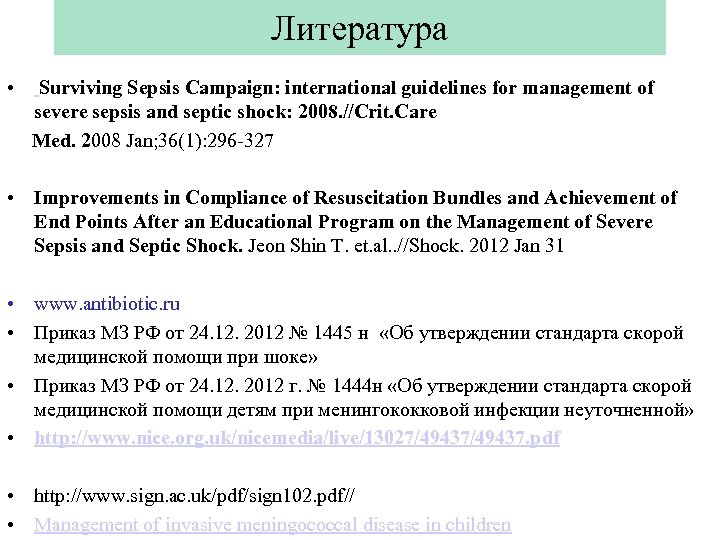 Литература • Surviving Sepsis Campaign: international guidelines for management of severe sepsis and septic