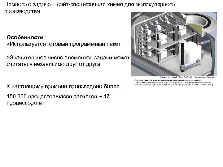 Немного о задаче – сайт-специфичная химия для молекулярного производства Особенности : >Используется готовый программный