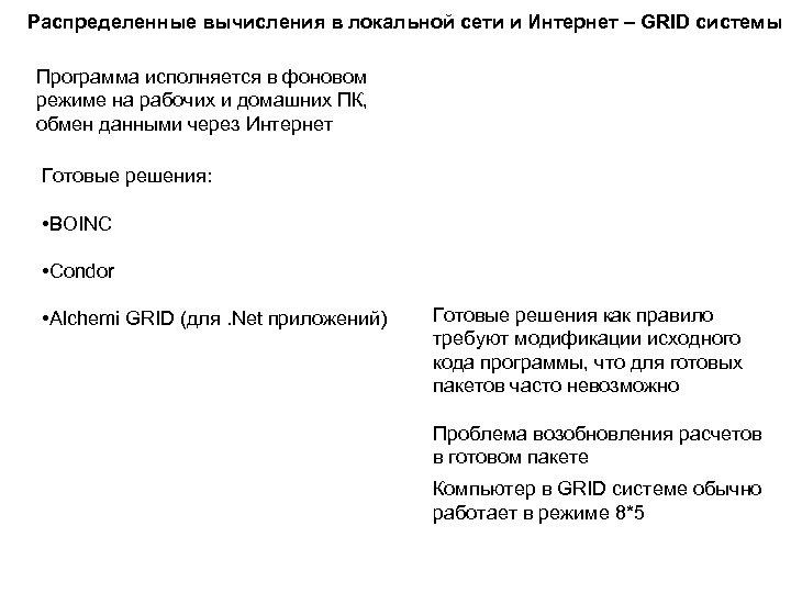Распределенные вычисления в локальной сети и Интернет – GRID системы Программа исполняется в фоновом