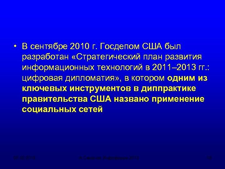 • В сентябре 2010 г. Госдепом США был разработан «Стратегический план развития информационных