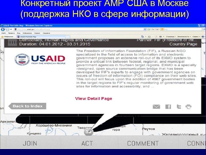 Конкретный проект АМР США в Москве (поддержка НКО в сфере информации) 05. 02. 2013