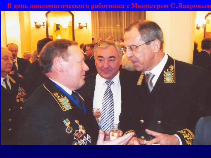 В день дипломатического работника с Министром С. Лавровым 05. 02. 2013 А. Смирнов Инфофорум