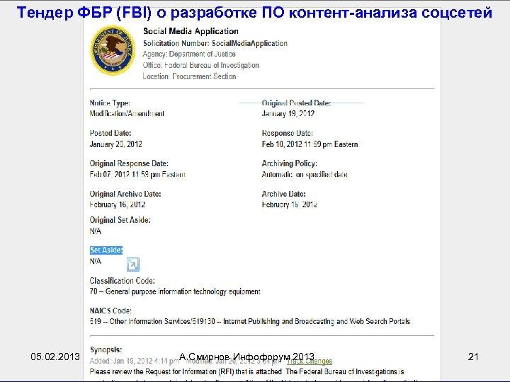 Тендер ФБР (FBI) о разработке ПО контент-анализа соцсетей 05. 02. 2013 А. Смирнов Инфофорум
