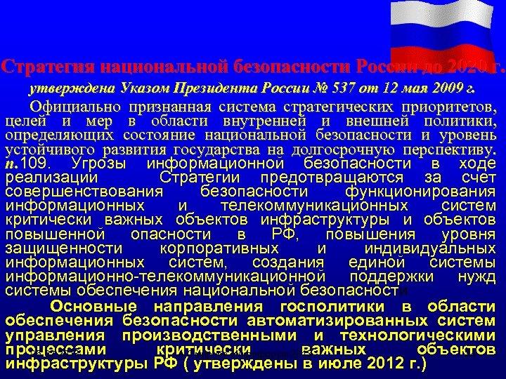 Стратегия национальной безопасности России до 2020 г. утверждена Указом Президента России № 537 от