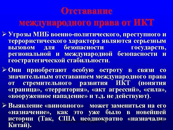 Отставание международного права от ИКТ Ø Угрозы МИБ военно-политического, преступного и террористического характера являются