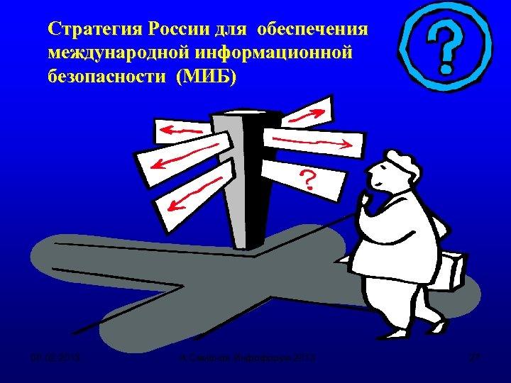 Стратегия России для обеспечения международной информационной безопасности (МИБ) 05. 02. 2013 А. Смирнов Инфофорум