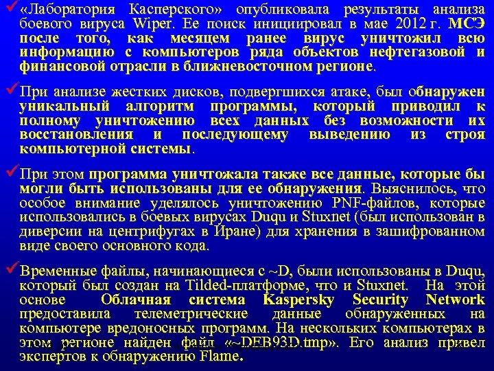 ü «Лаборатория Касперского» опубликовала результаты анализа боевого вируса Wiper. Ее поиск инициировал в мае