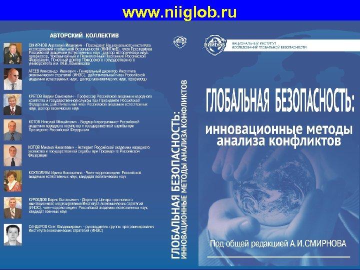 www. niiglob. ru