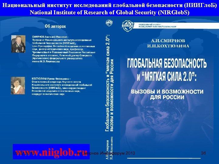 Национальный институт исследований глобальной безопасности (НИИГло. Б) National Institute of Research of Global Security