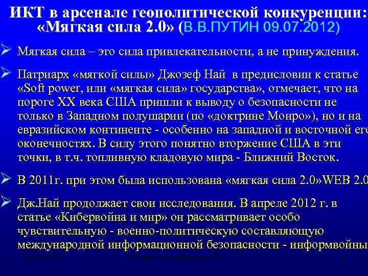 ИКТ в арсенале геополитической конкуренции: «Мягкая сила 2. 0» (В. В. ПУТИН 09. 07.