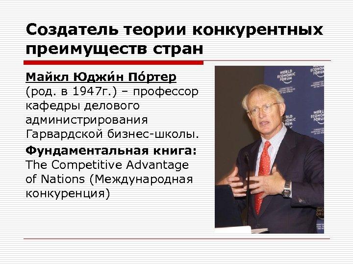 Создатель теории конкурентных преимуществ стран Майкл Юджи н По ртер (род. в 1947 г.