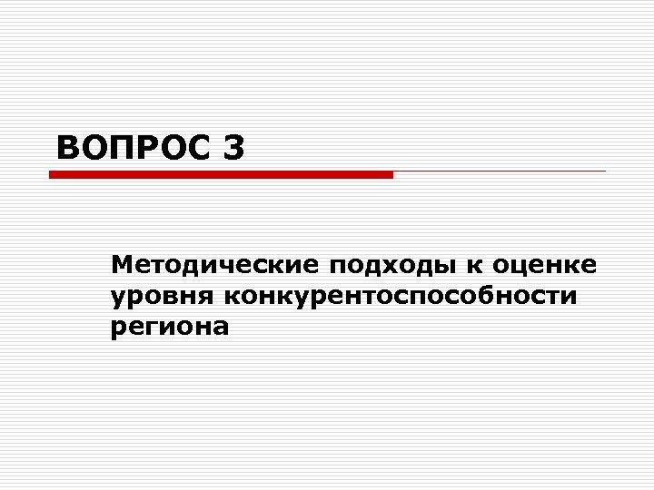 ВОПРОС 3 Методические подходы к оценке уровня конкурентоспособности региона