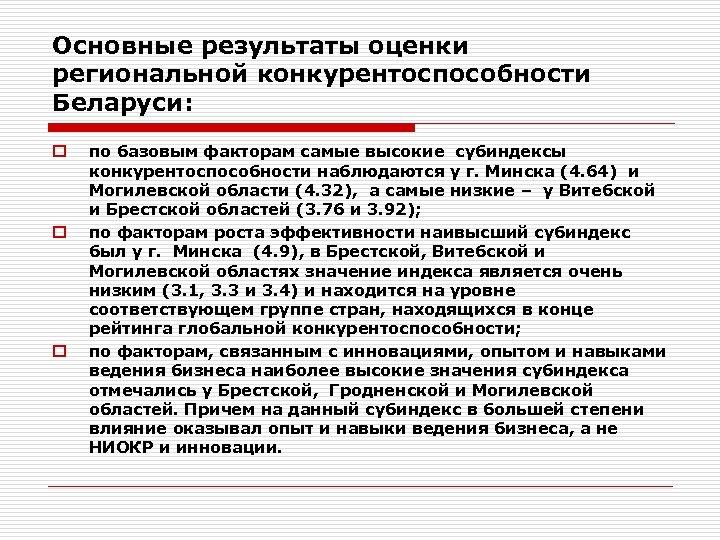 Основные результаты оценки региональной конкурентоспособности Беларуси: o o o по базовым факторам самые высокие
