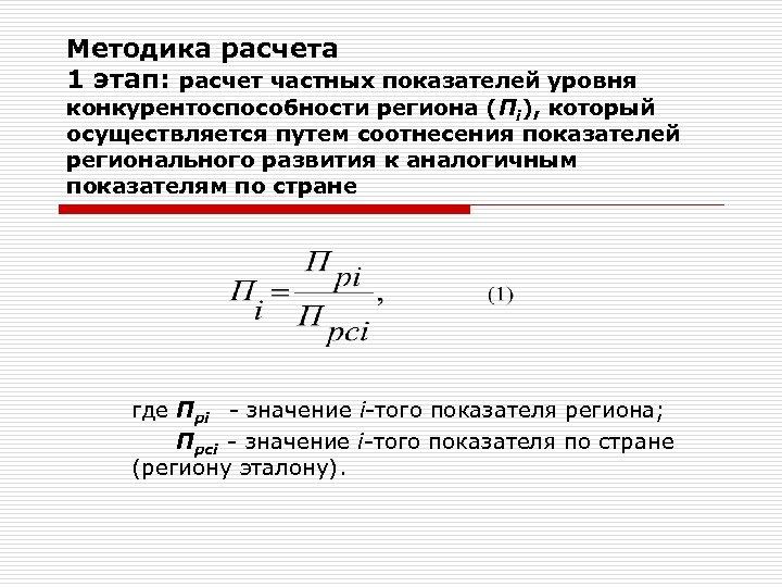 Методика расчета 1 этап: расчет частных показателей уровня конкурентоспособности региона (Пi), который осуществляется путем