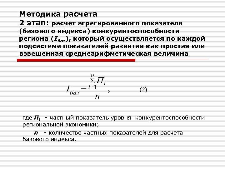 Методика расчета 2 этап: расчет агрегированного показателя (базового индекса) конкурентоспособности региона (Iбаз), который осуществляется