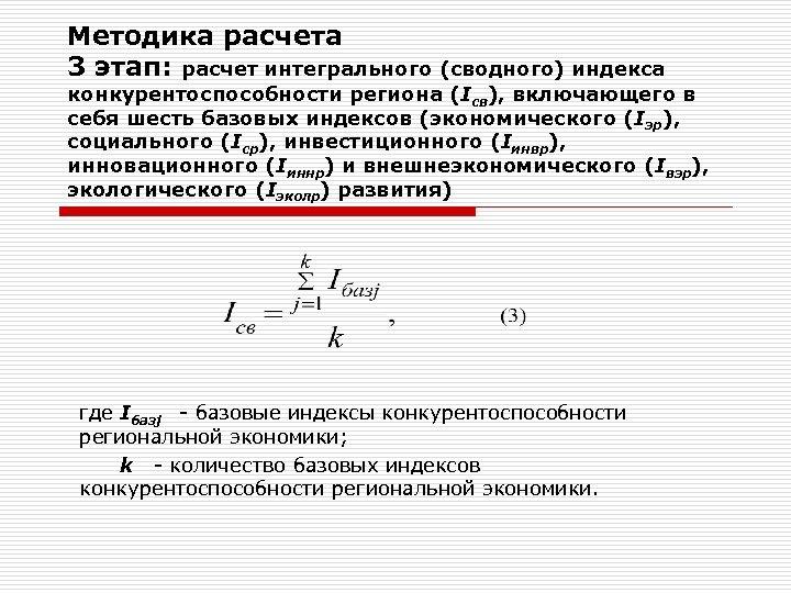 Методика расчета 3 этап: расчет интегрального (сводного) индекса конкурентоспособности региона (Iсв), включающего в себя