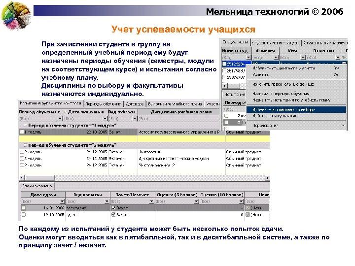 Мельница технологий © 2006 Учет успеваемости учащихся При зачислении студента в группу на определенный