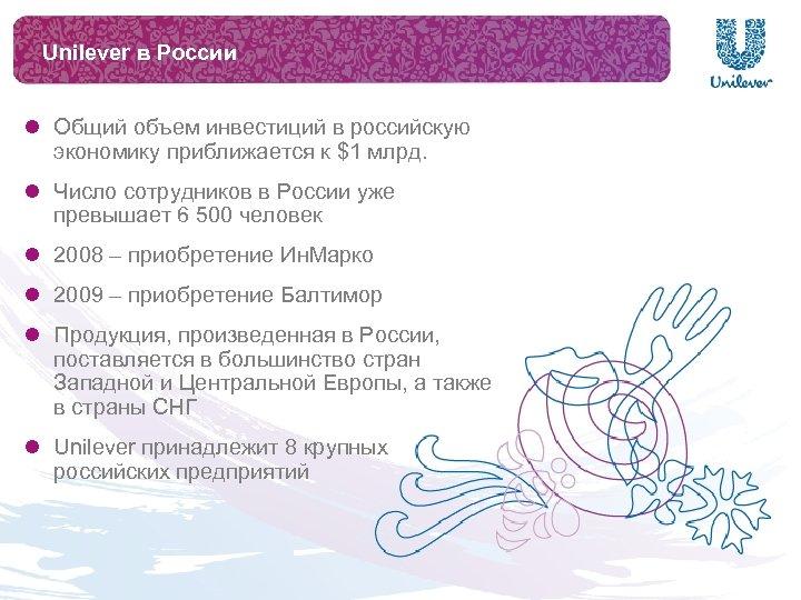 Unilever в России l Общий объем инвестиций в российскую экономику приближается к $1 млрд.