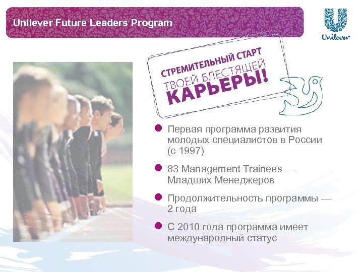 Unilever Future Leaders Program l Первая программа развития молодых специалистов в России (с 1997)