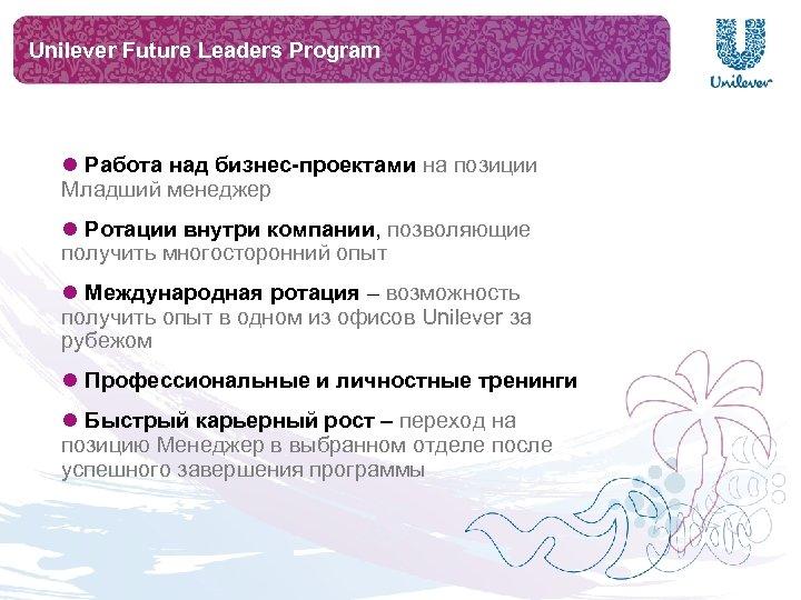 Unilever Future Leaders Program l Работа над бизнес-проектами на позиции Младший менеджер l Ротации