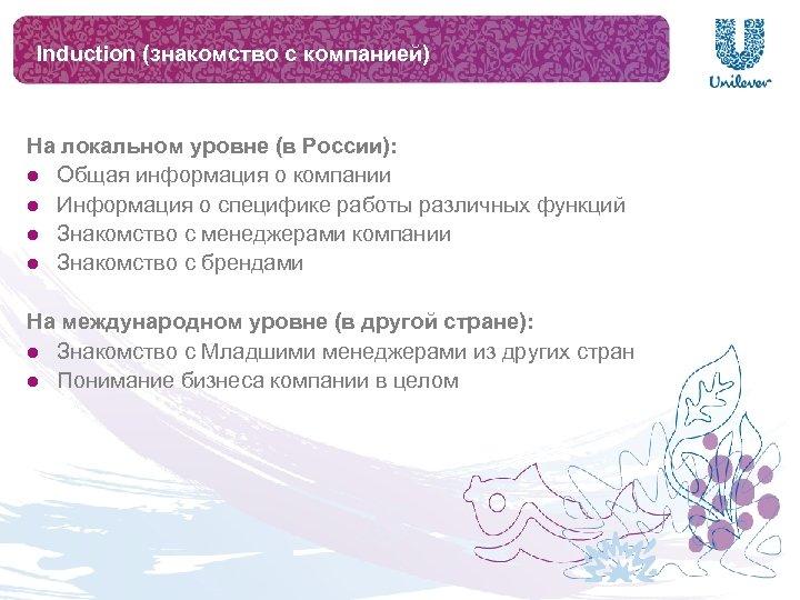Induction (знакомство с компанией) На локальном уровне (в России): l Общая информация о компании