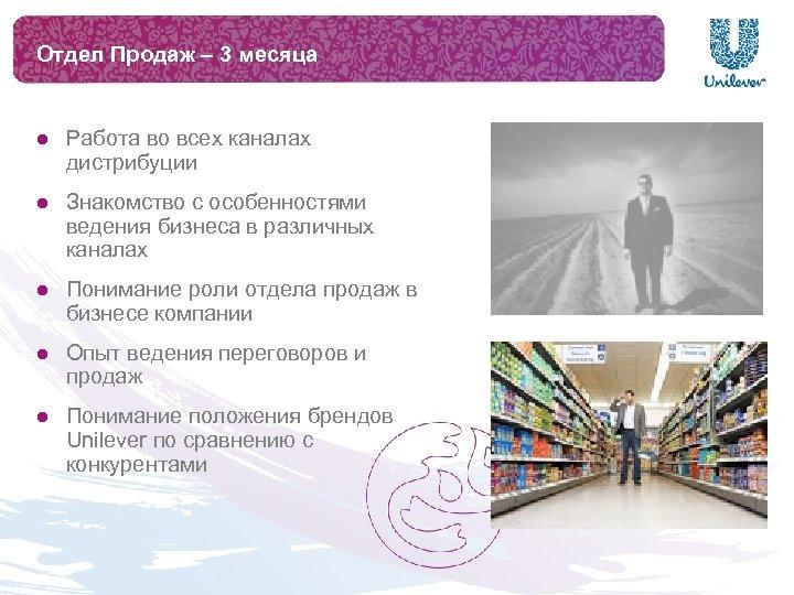 Отдел Продаж – 3 месяца l Работа во всех каналах дистрибуции l Знакомство с