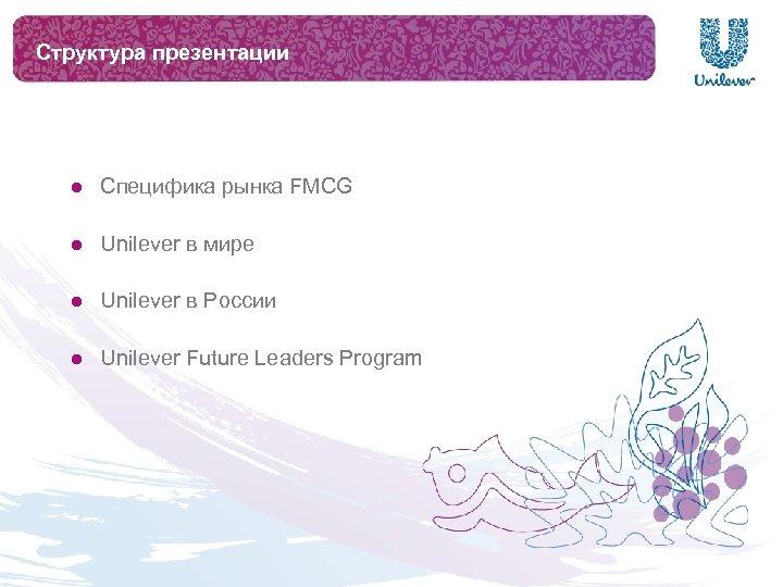 Структура презентации l Специфика рынка FMCG l Unilever в мире l Unilever в России