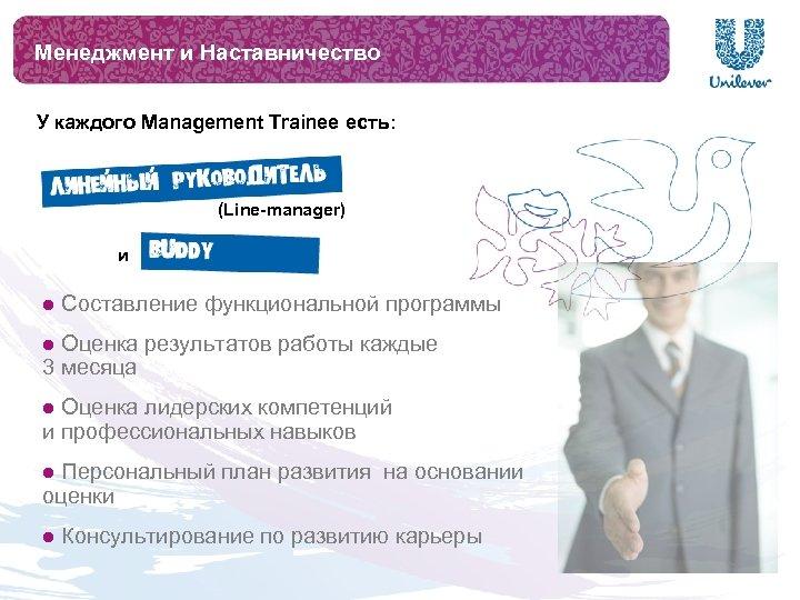 Менеджмент и Наставничество У каждого Management Trainee есть: (Line-manager) и l Составление функциональной программы