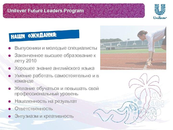 Unilever Future Leaders Program l Выпускники и молодые специалисты l Законченное высшее образование к