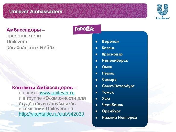 Unilever Ambassadors Амбассадоры – представители Unilever в региональных ВУЗах. Воронеж l Казань l Краснодар