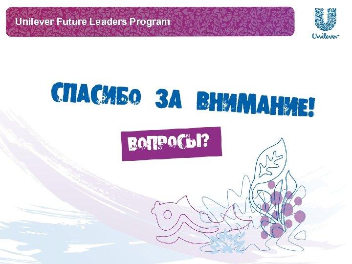 Unilever Future Leaders Program