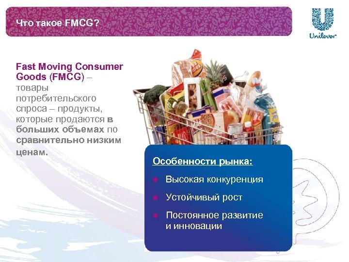 Что такое FMCG? Fast Moving Consumer Goods (FMCG) – товары потребительского спроса – продукты,