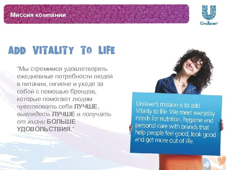 """Миссия компании """"Мы стремимся удовлетворять ежедневные потребности людей в питании, гигиене и уходе за"""
