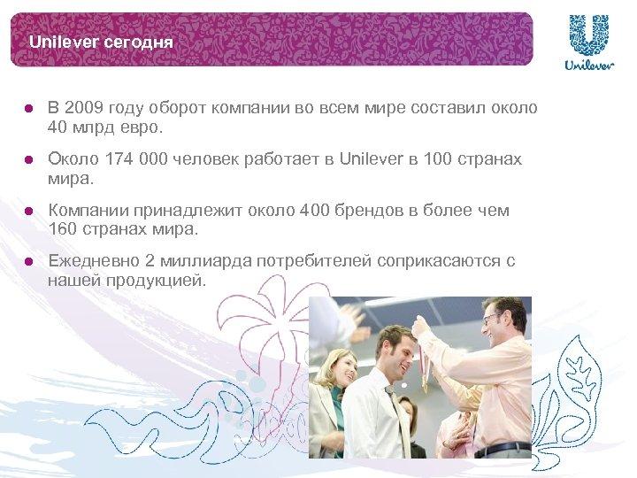 Unilever сегодня l В 2009 году оборот компании во всем мире составил около 40